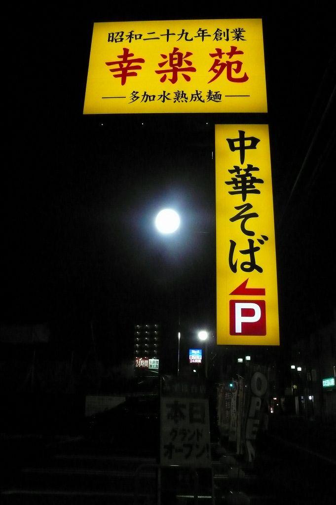 幸楽苑(みずほ台店)開店