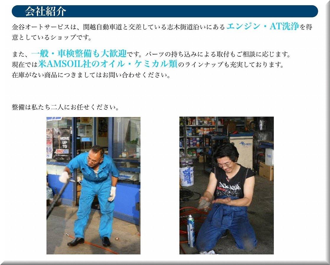 s-エンジン・AT洗浄�