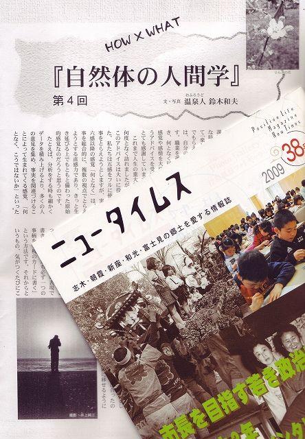 『自然体の人間学 第4回』(「ニュータイムス38号」掲載)