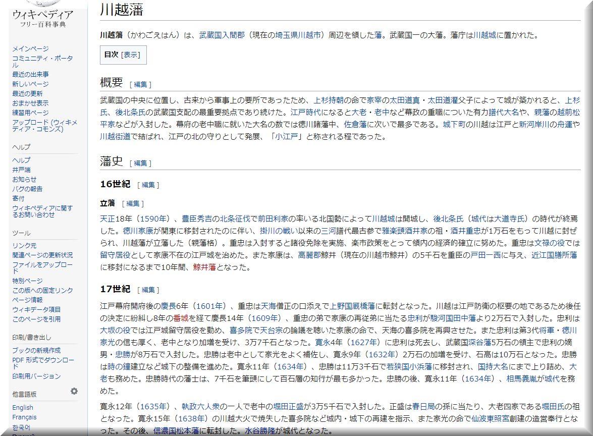 川越藩(出典:ウィキペディア)