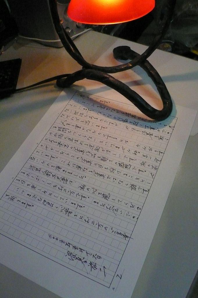 波暮旅二さんからの手紙