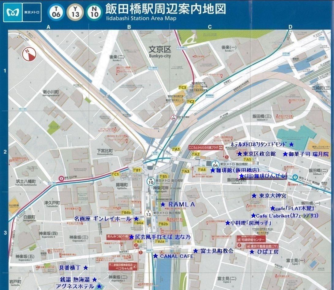 飯田橋周辺案内地図(旧ぴんぜる追加)