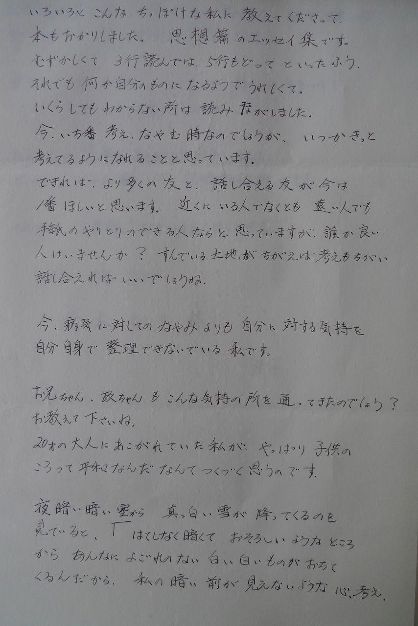 s-P1510328