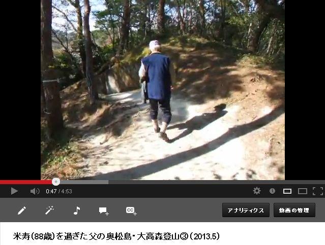 大高森登山3