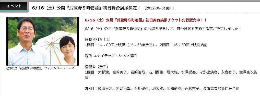 映画「武蔵野S町物語」初日舞台挨拶決定!
