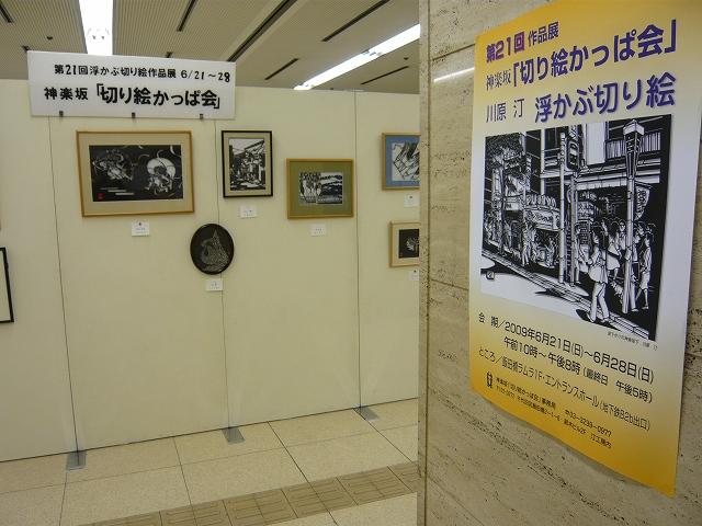 神楽坂「切り絵かっぱ会」作品展