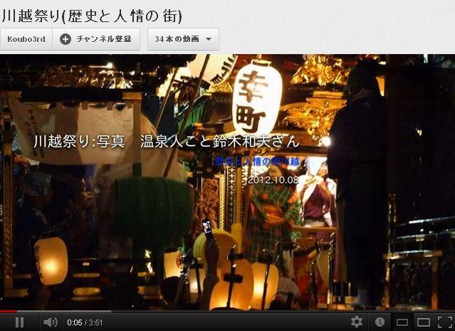 川越祭り【動画作成:工坊、写心:温泉人(おふろうど)】