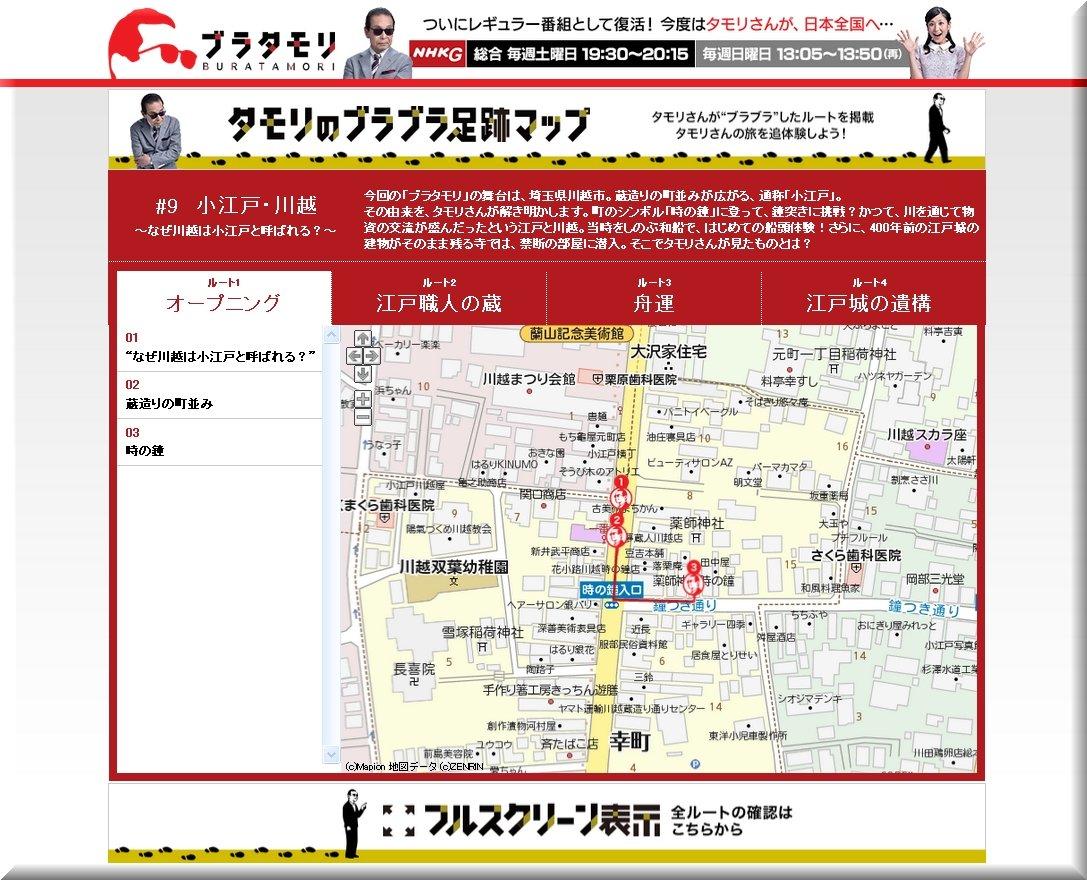 タモリのブラブラ足跡マップ2