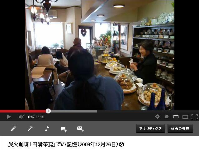炭火珈琲「円満茶房」での記憶(2009年12月26日)�