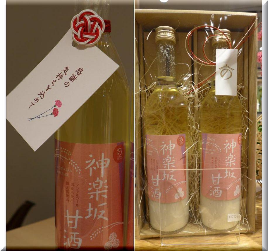 FB:神楽坂甘酒