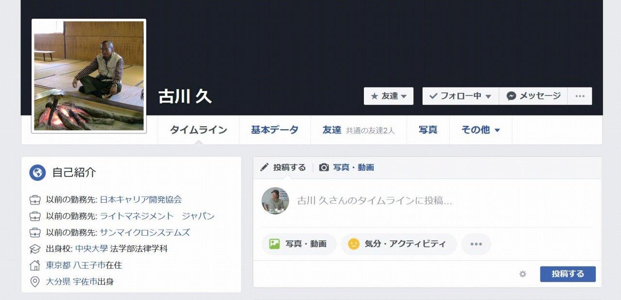 ★s-古川さんFB