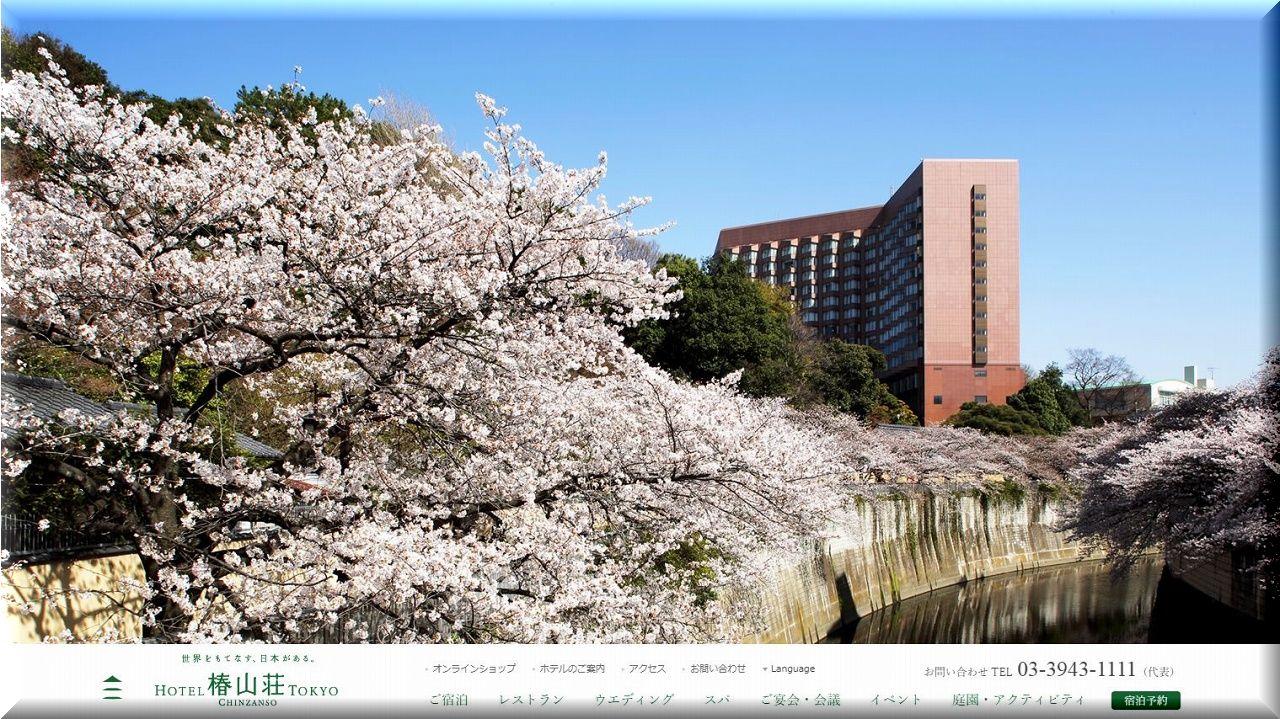 s-ホテル椿山荘 東京 公式サイト