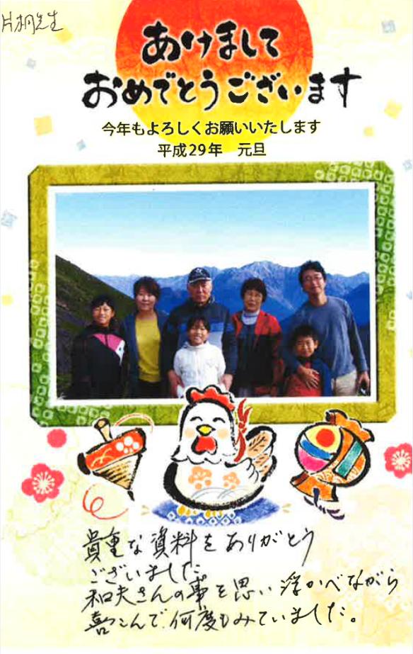 片桐先生からの年賀状(2017年:平成29年)