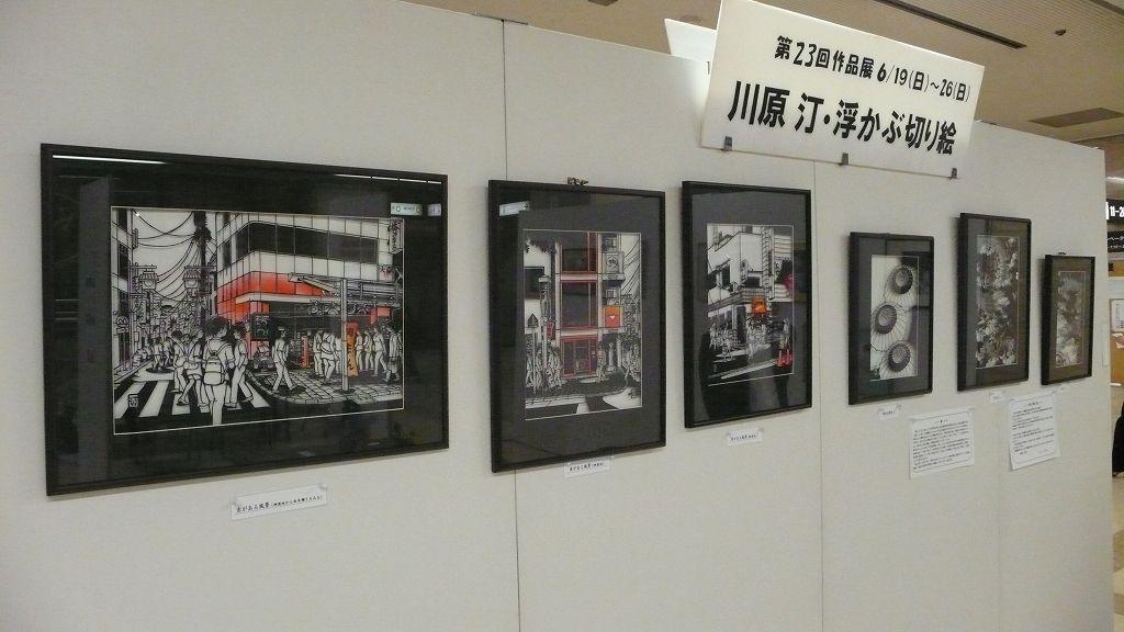 神楽坂「切り絵かっぱ会」第23回作品展