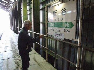 板谷峠駅・峠駅にて(山形県米沢市)