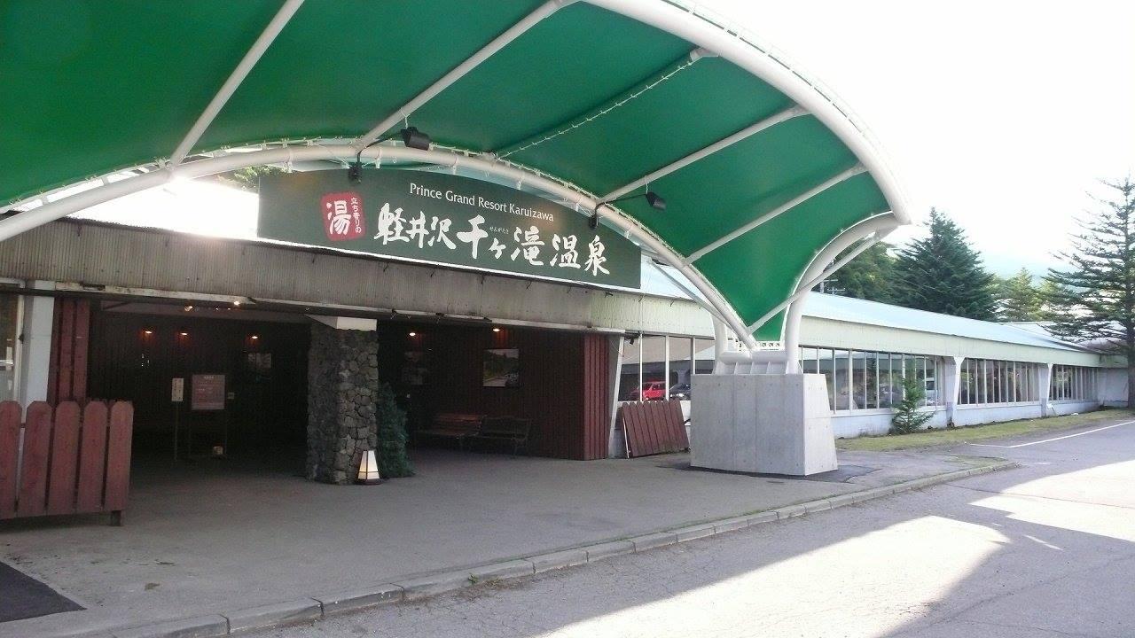千ケ滝温泉