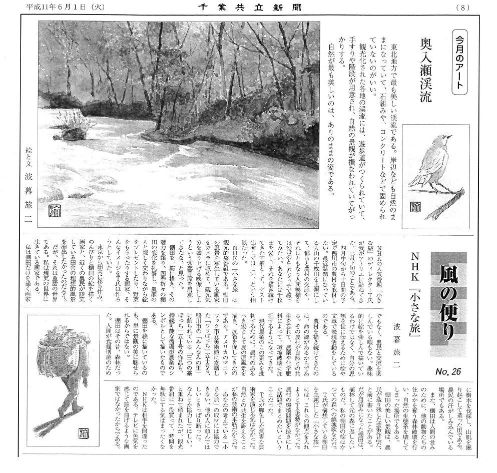 26風の便り「NHK『小さな旅』」★
