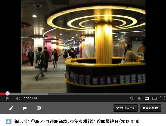 新しい渋谷駅メトロ連絡通路