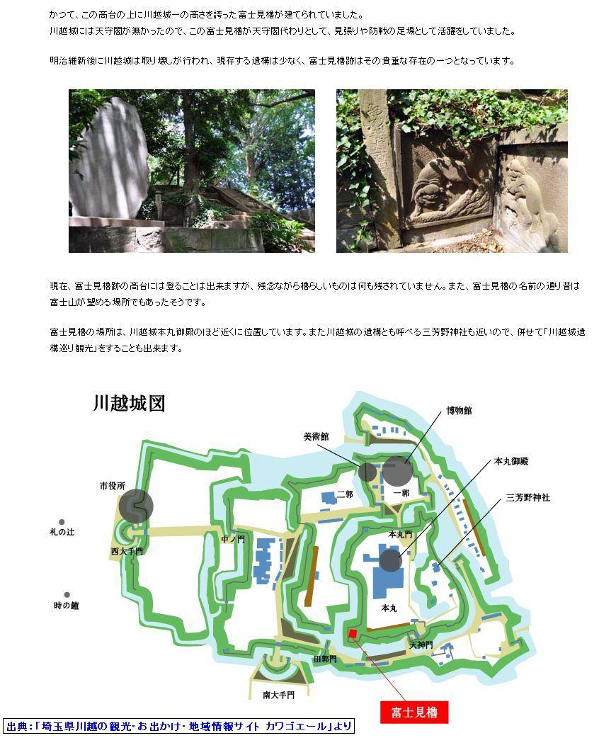 埼玉県川越の観光・お出かけ・地域情報サイト カワゴエールより