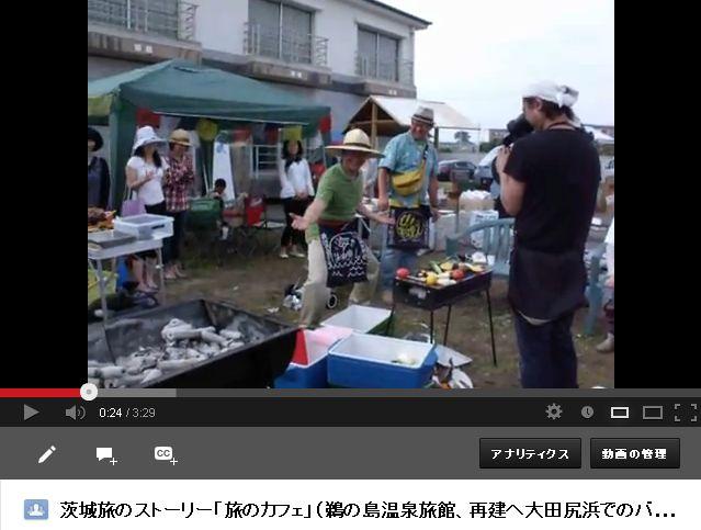 茨城旅のストーリー「旅のカフェ」2