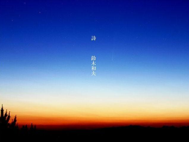詩:鈴木和夫