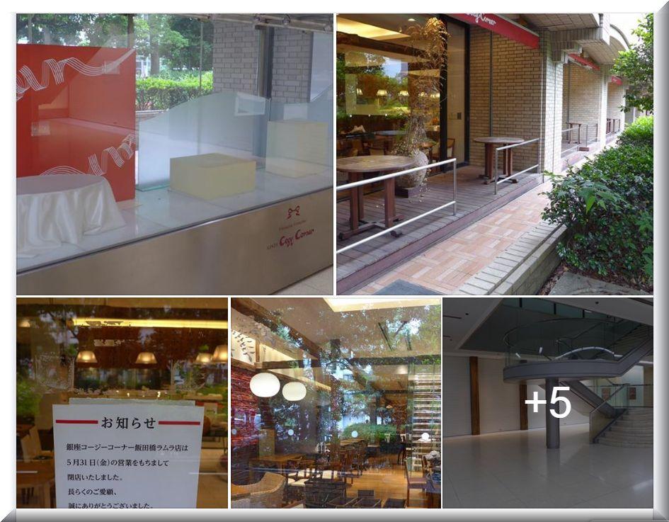 FB:銀座コージーコーナー飯田橋ラムラ店閉店