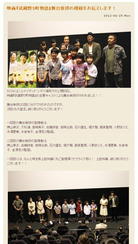 映画『武蔵野S町物語』舞台挨拶の模様