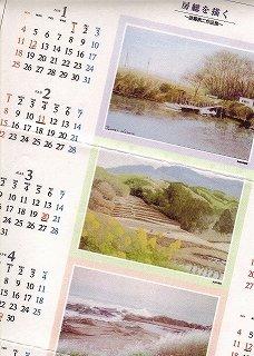 カレンダー(波暮旅二作品集)