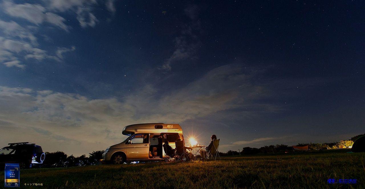 s-キャンプ場の夜