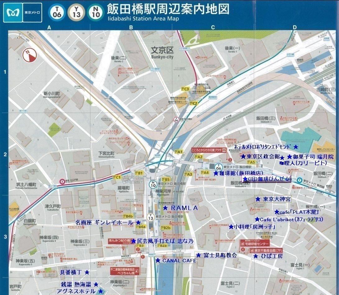 飯田橋駅周辺案内地図