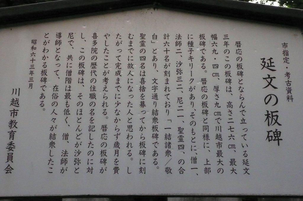 川越の史跡巡り(喜多院)