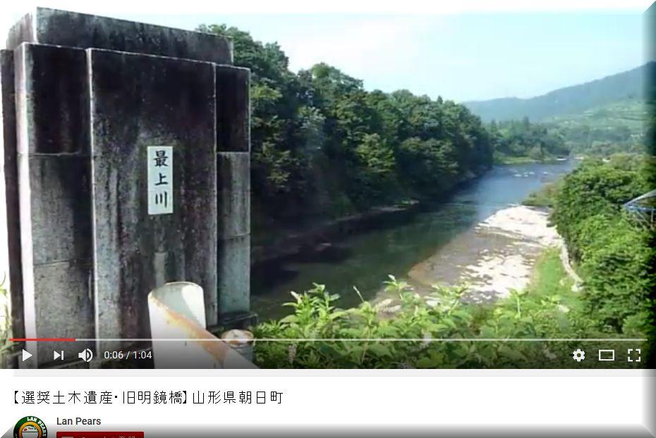 動画:明鏡橋