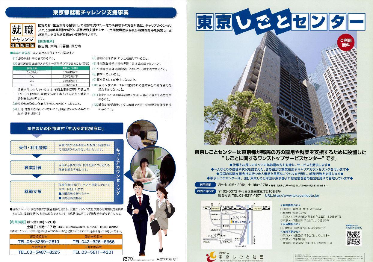 東京しごとセンター パンフ�