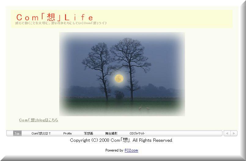Com「想」Life