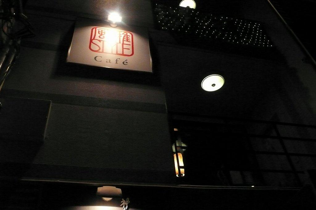 風雅すたいるカフェ(神楽坂)