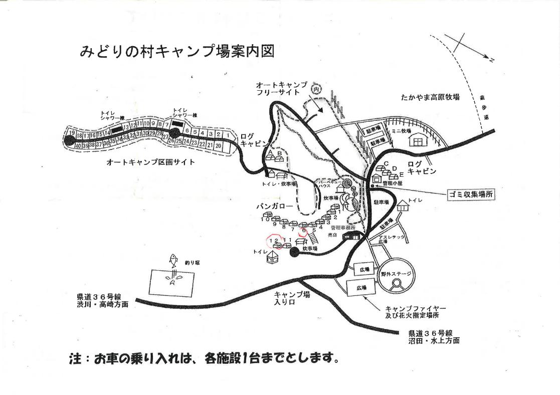 みどりの村キャンプ場案内図
