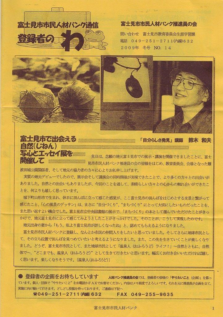 富士見市市民人材バンク通信「登録者の わ」掲載