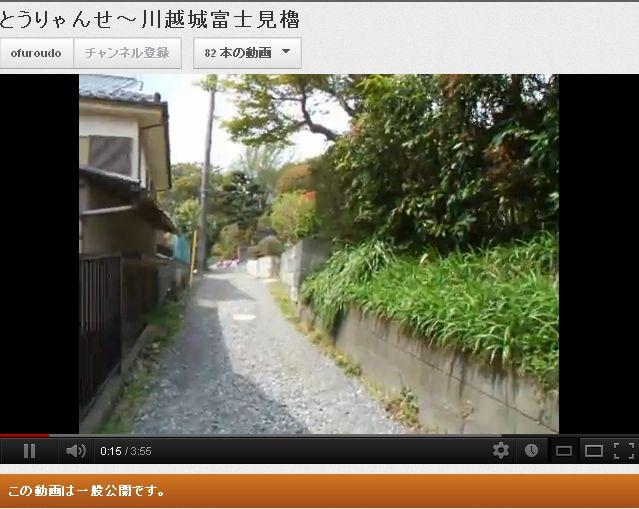 とうりゃんせ〜川越城富士見櫓