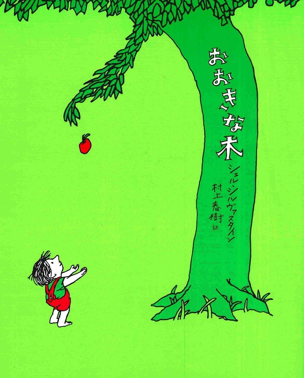 s-おおきな木