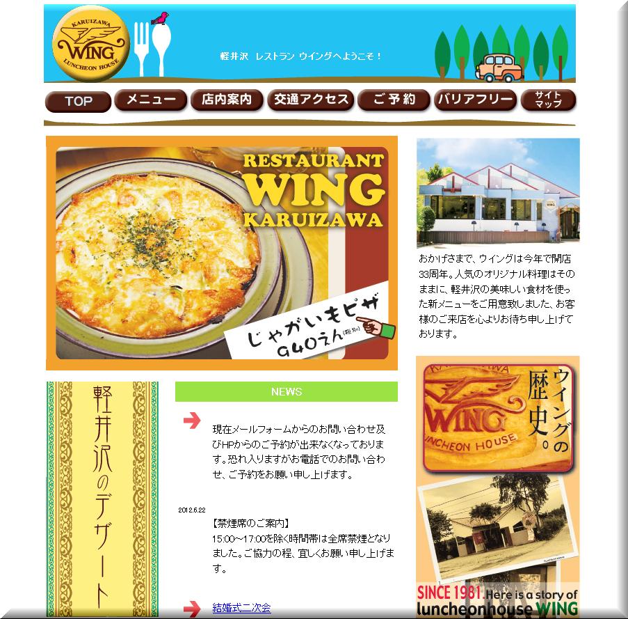 WINGホームページ