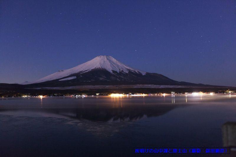 夜明けの山中湖と富士山(撮影:前田徳彦)