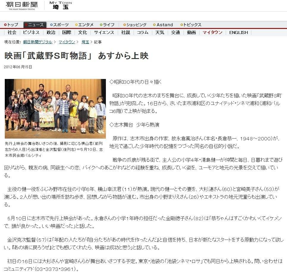 朝日新聞記事(2012.6.15)