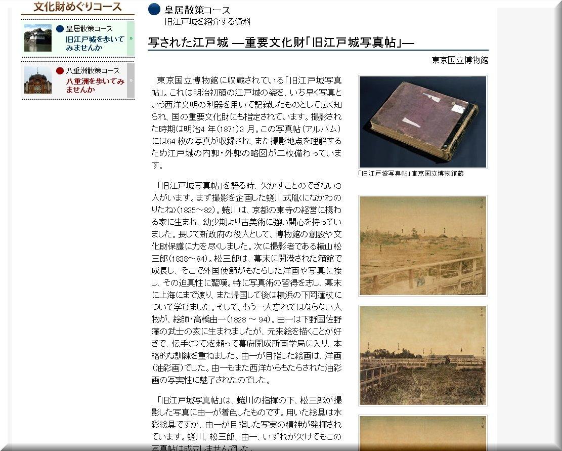 旧江戸城写真帖