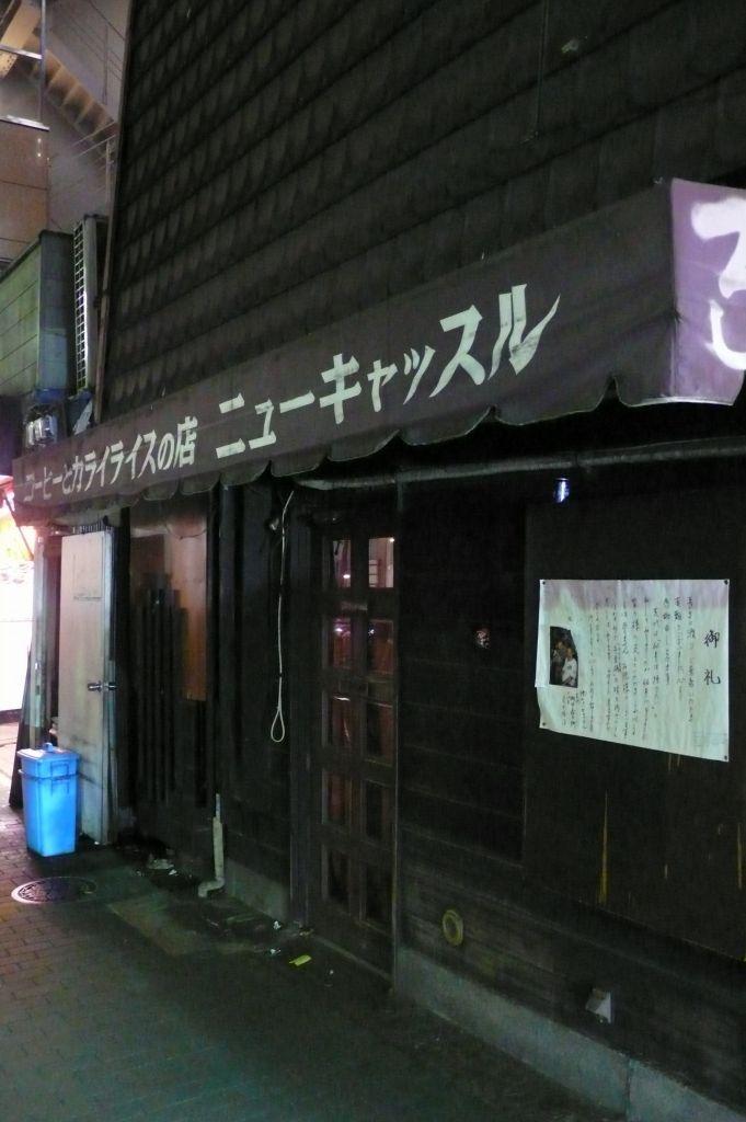ニューキャッスル閉店(銀座)