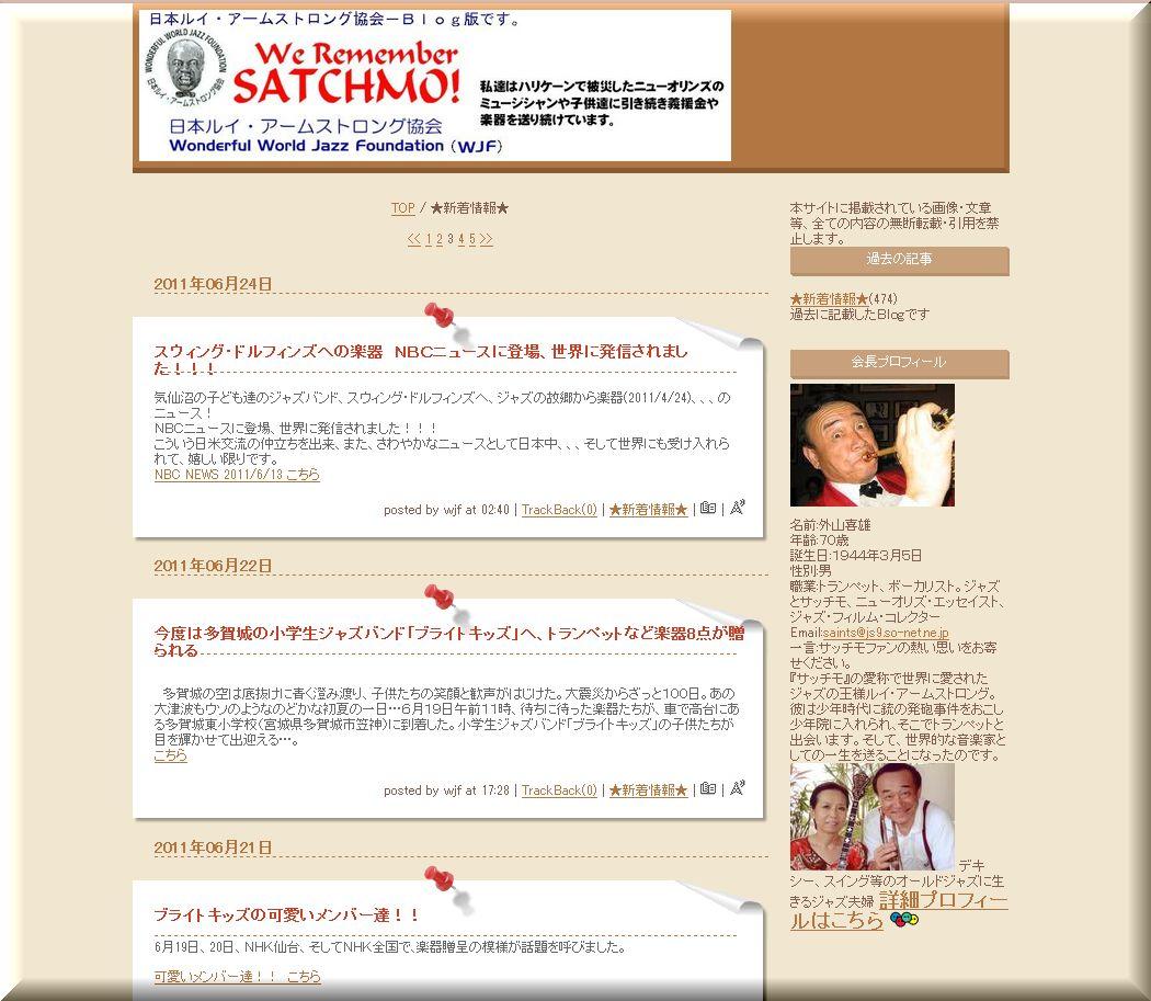 日本ルイ・アームストロング協会