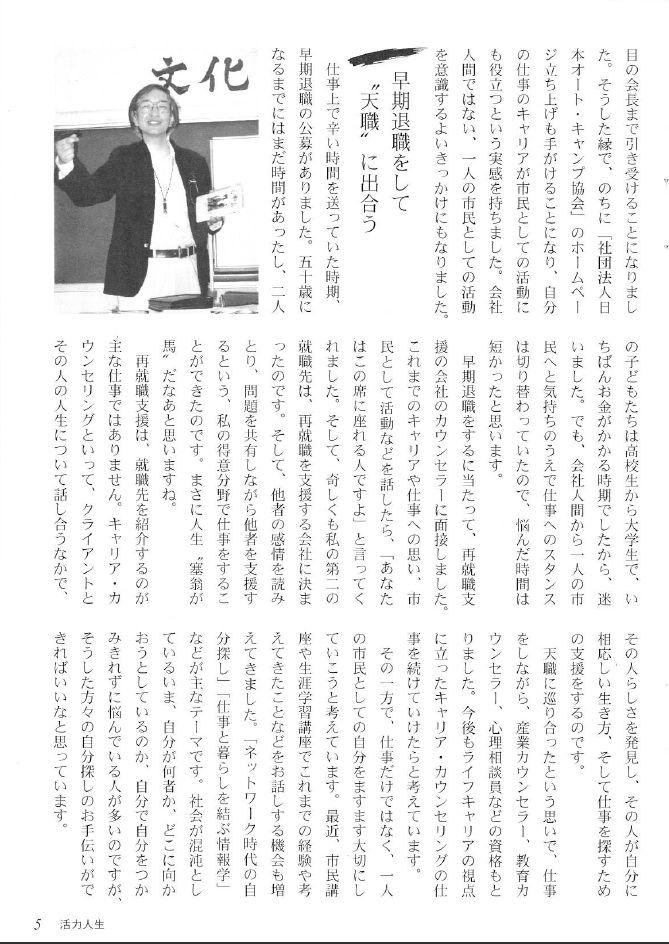 活力人生(出典;活年らいふ 春号 平成17年4月)