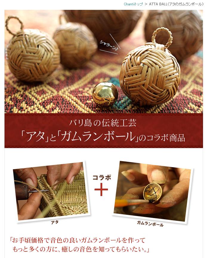 「アタ」と「ガムランボール」のコラボ商品