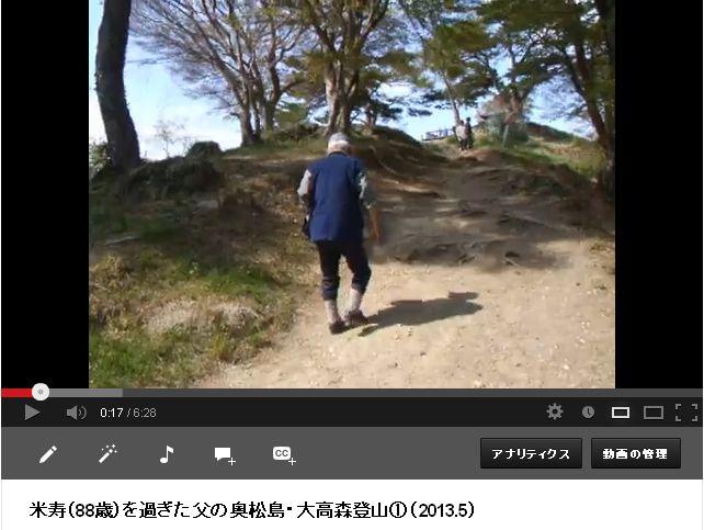 大高森登山1