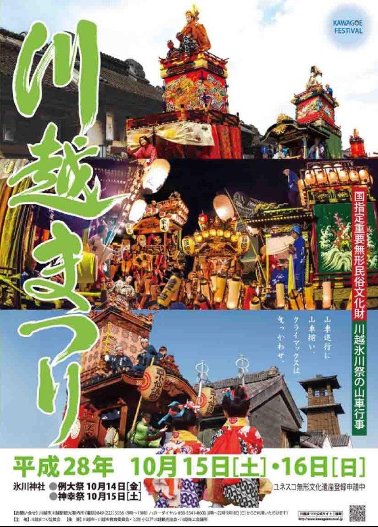 s-川越祭りパンフレット(表紙)