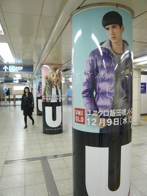 ユニクロ飯田橋メトロピア店 OPEN
